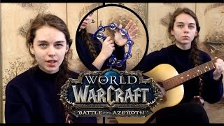 World of Warcraft - Daughter of the Sea (Warbringers: Jaina) Russian Cover