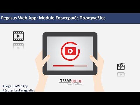 Pegasus Web App - Module Εσωτερικές Παραγγελίες