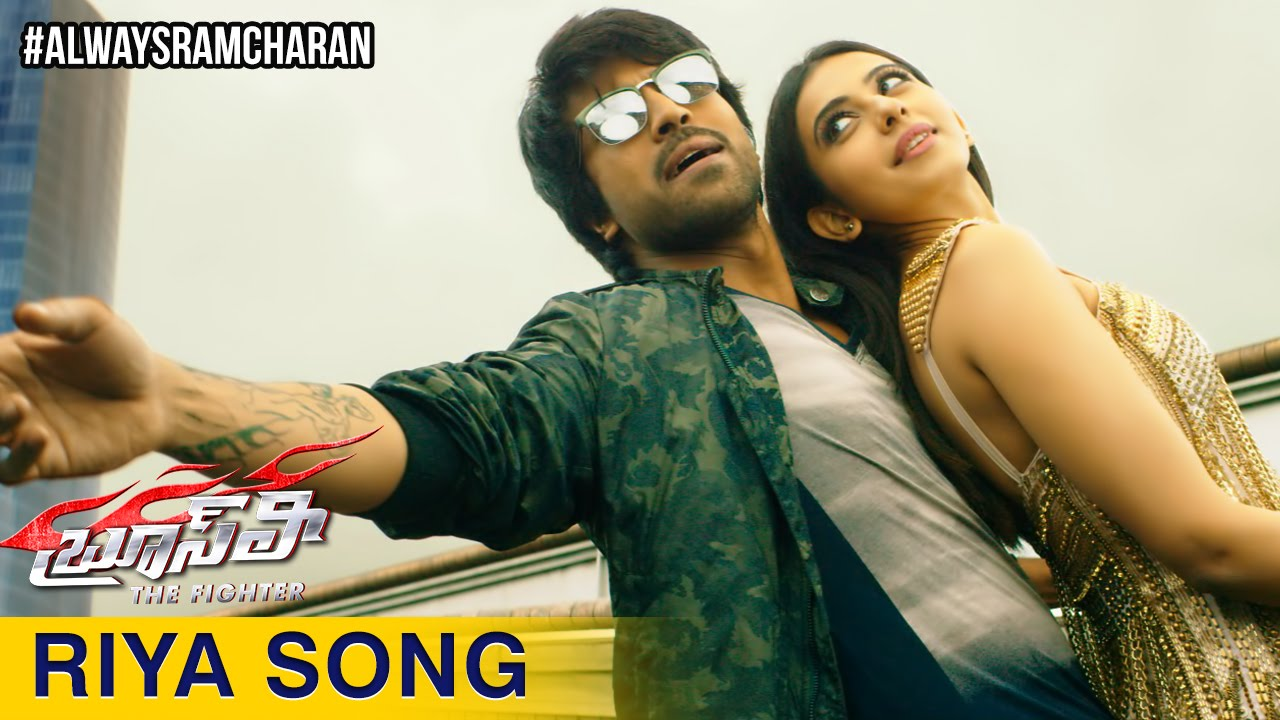 Bruce Lee The Fighter Songs | Riya Song Trailer | Ram Charan | Rakul Preet | Sreenu Vaitla