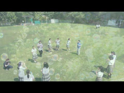 合唱曲「青いしゃぼん玉」制作メイキング映像