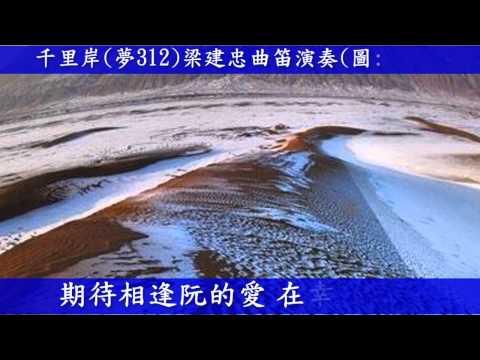 千里岸(夢想曲312)梁建忠曲笛演奏(圖片:網路)