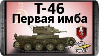 WOT Blitz - Т-46 - Первая имба