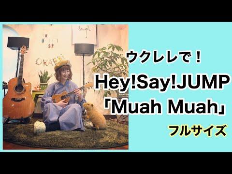 Hey!Say!JUMP「Muah Muah」【ウクレレ】