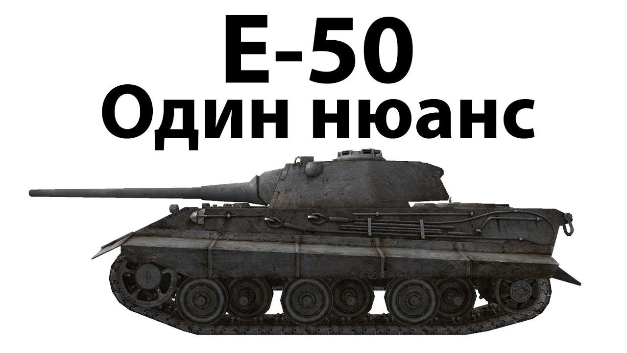 E-50 - Один нюанс
