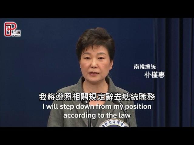 朴槿惠30日出庭應訊 最快晚間決定逮捕與否