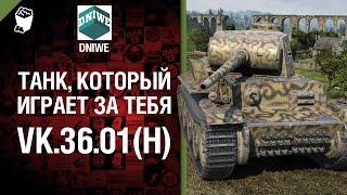 VK 36.01 (H) - Танк, который играет за тебя №9 - от DNIWE