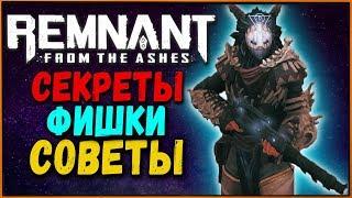 Секреты и фишки Remnant from the Ashes | Гайд для новичков и советы