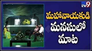 Balakrishna and Kalyan Ram Special Interview on NTR Mahana..
