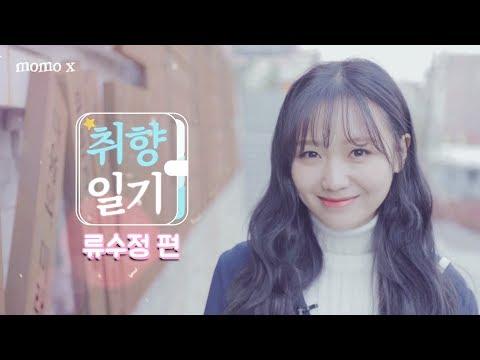 러블리즈 류수정 편 (Ryu Su-Jeong of Lovelyz) [아이돌 취향일기]