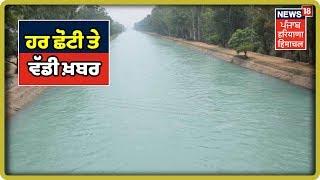 ਅੱਜ ਦੀ ਹਰ ਛੋਟੀ ਤੇ ਵੱਡੀ ਖ਼ਬਰ | Top Headlines | Punjab Latest News | News 18 Live