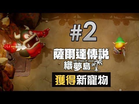 薩爾達傳說織夢島 #2「獲得新寵物」
