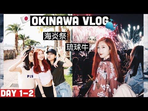 沖繩4天自由行 EP 1