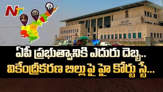AP HC gives stay on Governor gazette over 3 capitals..