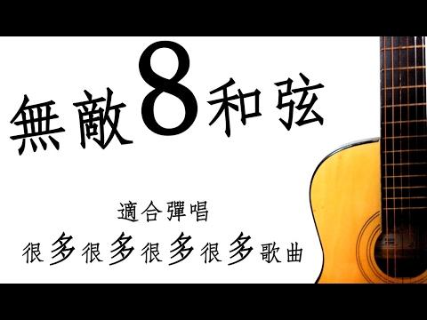 【適合吉他初學者】無敵八和弦,適合彈唱很多很多歌(五月天的歌這裡已經有三首了)