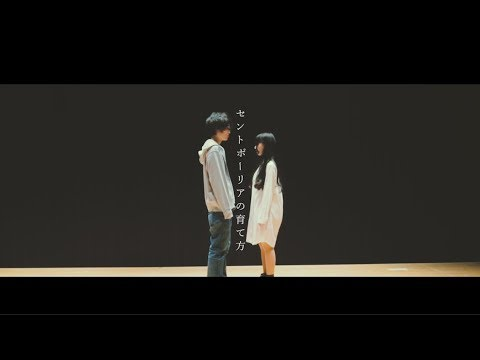 レベル27「セントポーリアの育て方」official MV