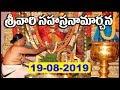 శ్రీవారి సహస్రనామార్చన | Srivari Sahasranamarchana Seva |19-08-19 | SVBC TTD