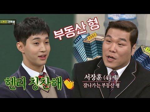헨리(Henry)에게 서장훈(Seo Jang Hoon)은...