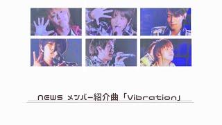 【NEWS】メンバー紹介曲 Vibration 歌詞 パート割