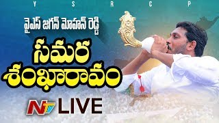YS Jagan LIVE | YS Jagan Public Meeting LIVE from Ambajipeta | NTV LIVE