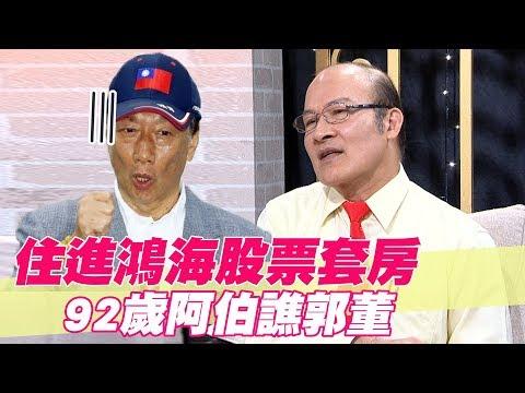 【精華版】住進鴻海股票套房 92歲阿伯怒譙郭台銘