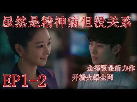 金秀贤最新力作,第一集就惊艳不已,令人拍案叫绝!《虽然是精神病但没关系》EP1-2