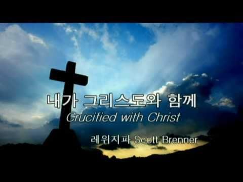 내가 그리스도와 함께(Crucified with Christ) - 레위지파 (Scott Brenner)