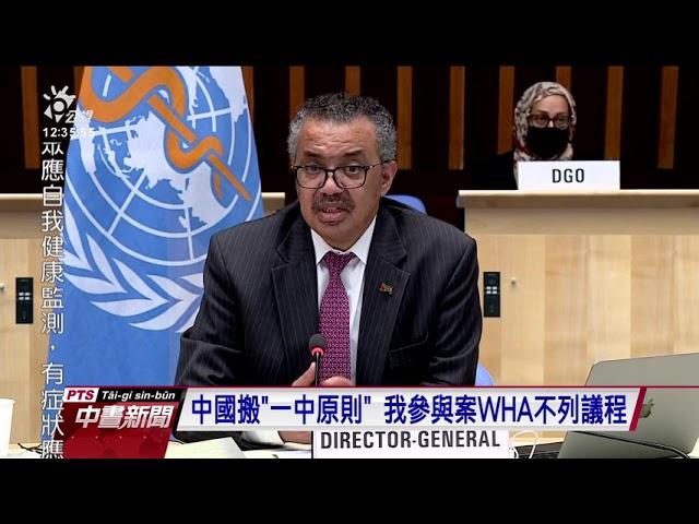 13個友邦提案台灣參與WHA 中方代表:民進黨當局唆使少數國家搞台獨提案