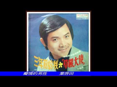 葉啟田-癡情的男性(1975年 民國64年麗歌唱片/吳珊口白)