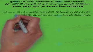 اعلان مسابقة وظائف وزارة التربية والتعليم الجديدة للمعلم ...