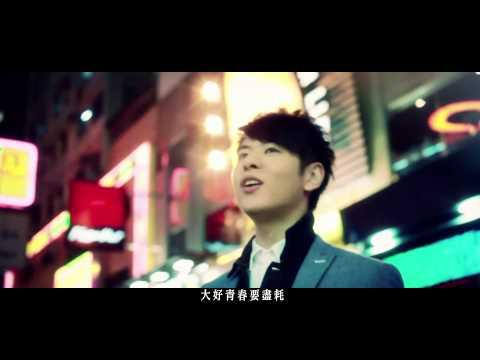 青春頌MV - 許廷鏗 (HD)