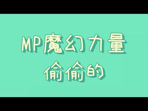 MP魔幻力量 - 偷偷的【歌詞】