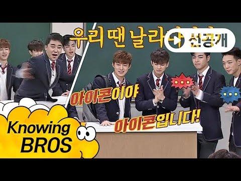 [선공개] 버벅대는 '아이콘(iKON)'에 아이돌의 정석을 보여주는 승리(Seungri)★ 아는 형님(Knowing bros) 113회