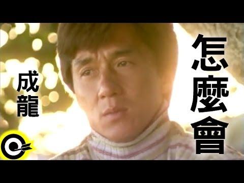 成龍-怎麼會 (官方完整版MV)