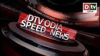 SPEED NEWS@23 01 2019 | Odia news live updates #DtvOdia