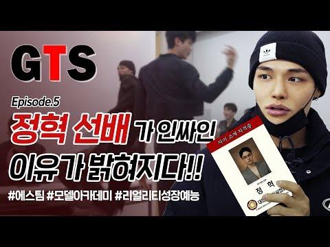 [GTS] Episode5 정혁선배가 인싸인 이유가 밝혀지다!!