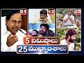 5 Minutes 25 Headlines | Morning News Highlights | 14-09-2021| hmtv Telugu News