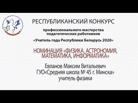 Физика. Евланов Максим Витальевич. 23.09.2020