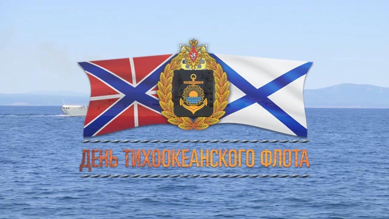 21 мая - День Тихоокеанского флота России