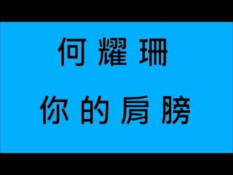 何耀珊-你的肩膀 (HD)