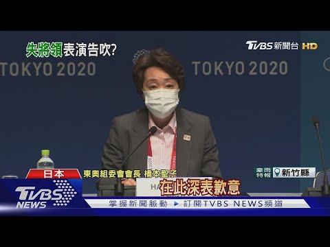 嘲諷猶太人遭起底! 東奧開幕式總監被開除|TVBS新聞