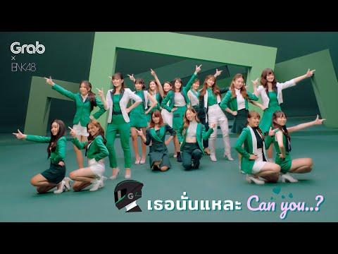 【MV Full】 เธอนั่นแหละ (Can you…?) - Grab x BNK48