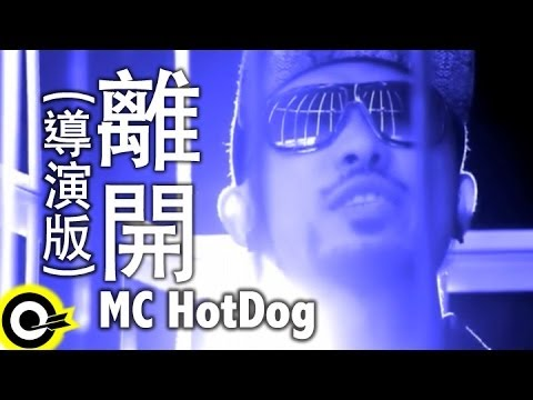 MC HotDog 熱狗 feat.張震嶽 A-Yue【離開】Official Music Video HD (導演版)