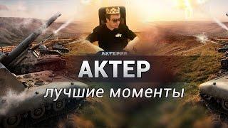АКТЕР - ЛУЧШИЕ МОМЕНТЫ #2