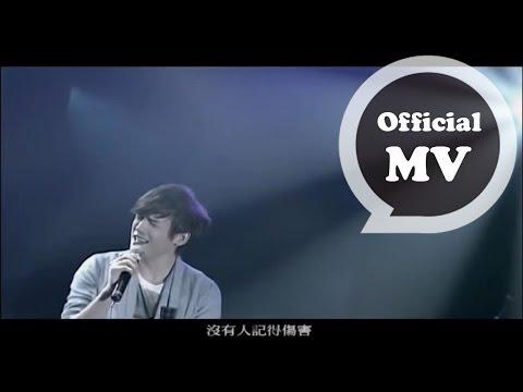 倪安東 Anthony Neely [藏起來 Hide Away] Official MV