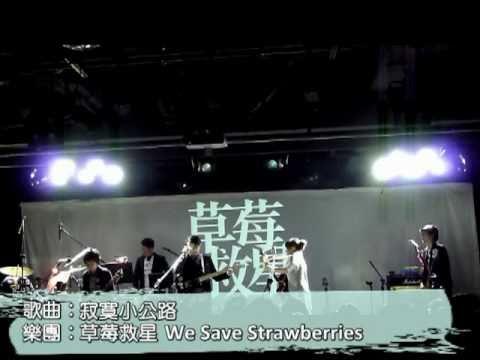草莓救星〝寂寞小公路〞(歌詞字幕版)@『搭上巴士十一號』巡迴台北場
