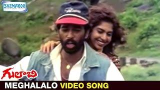 Gulabi Movie Video Songs | Meghalalo Thelipomannadhi Song | JD Chakravarthy | Maheshwari | RGV