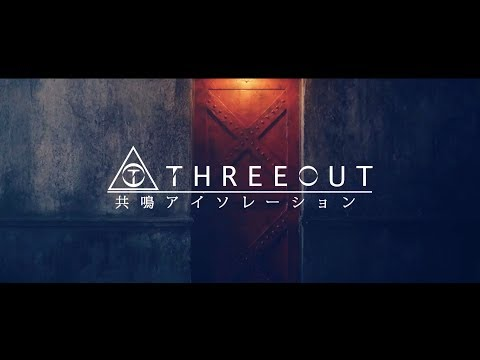 THREEOUT - 共鳴アイソレーション (OFFICIAL VIDEO)