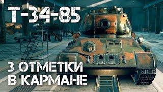 Т-34-85 - 3 отметки в кармане