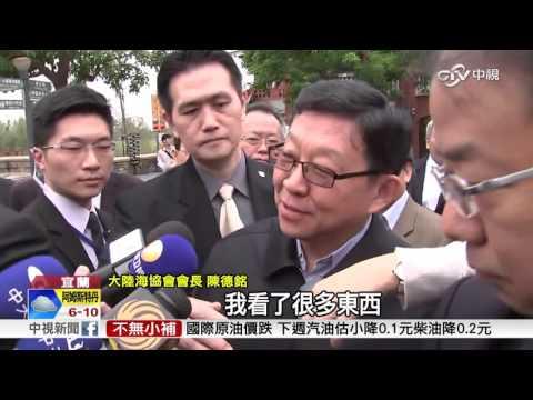 陳德銘走訪宜蘭 旺旺集團蔡衍明董事長全程陪│中視新聞20151203