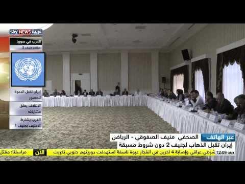 مشاركة إيران في جنيف 2